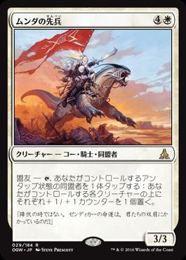 ムンダの先兵/Munda s Vanguard/OGW-029/R/白