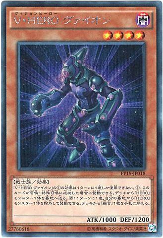 V・HERO ヴァイオン (Secret/PP19-JP018)