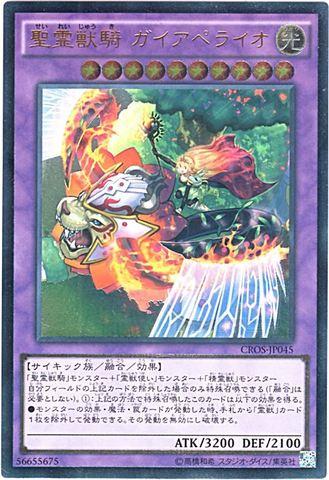 聖霊獣騎 ガイアペライオ (Ultimate/CROS-JP045)⑤融合光10