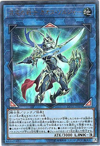 混沌の戦士 カオス・ソルジャー (Ultra/LVP2-JP001)カオス⑧L/地3