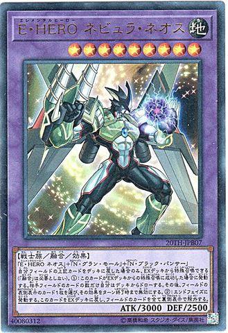E・HERO ネビュラ・ネオス (Ultra/20TH-JPB07)⑤融合地9