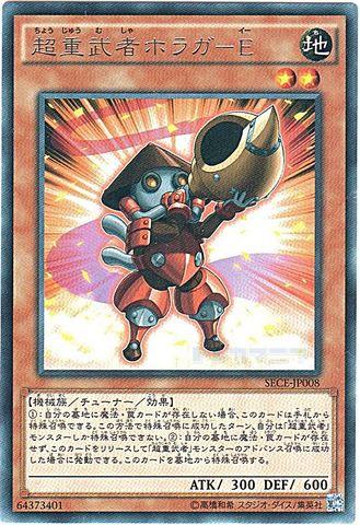 超重武者ホラガ-E (Rare/SECE-JP008)③地2