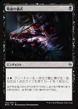吸血の儀式/Vampiric Rites/BFZ-124/U/黒