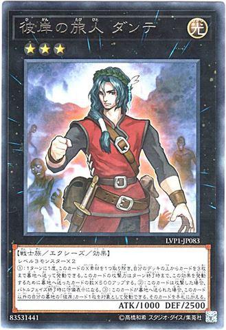 彼岸の旅人 ダンテ (Rare/LVP1-JP083)