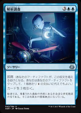 解析調査/Reverse Engineer/AER-042/U/青