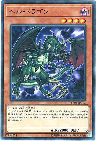 ヘル・ドラゴン (Normal/SR06-JP012)