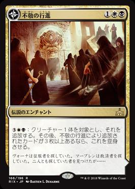 不敬の行進/薄暮薔薇の墓所/Profane Processio/Tomb of the dusk rose/RIX-166/R/混色/スタンダード