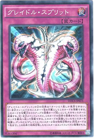 グレイドル・スプリット (Normal/DOCS-JP075)