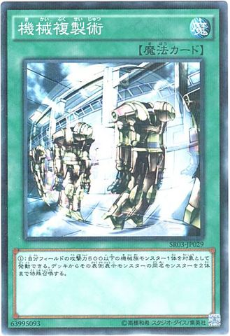 機械複製術 (N-Parallel/SR03-JP029)①通常魔法