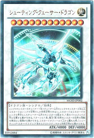 シューティング・クェーサー・ドラゴン (Ultra)⑦S/光12