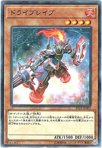 ドライブレイブ (N/ST19-JP002)③炎4