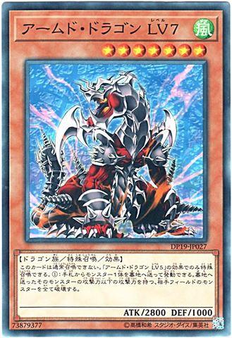 アームド・ドラゴン LV7 (Normal/DP19-JP027)