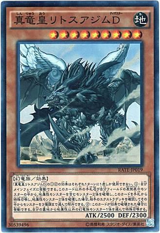 真竜皇リトスアジムD (Super/RATE-JP019)