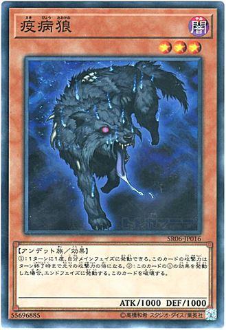 疫病狼 (Normal/SR06-JP016)