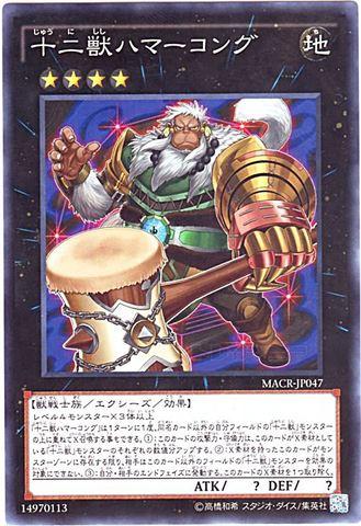 十二獣ハマーコング (Normal/MACR-JP047)
