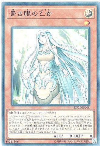 青き眼の乙女 (Normal/DP20-JP008)