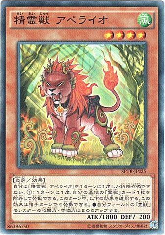 精霊獣 アペライオ (Normal/SPTR)③風4