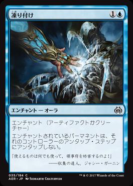 凍り付け/Ice Over/AER-035/C/青
