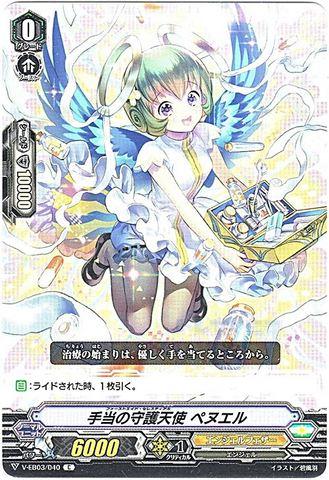 手当の守護天使 ペヌエル C VEB03/040(エンジェルフェザー)