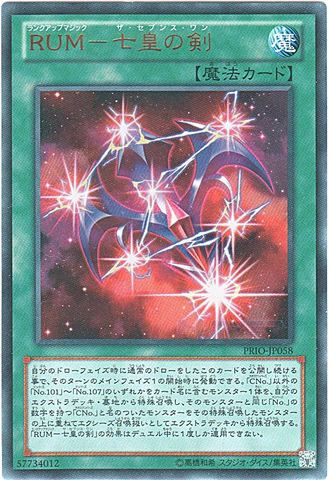 RUM-七皇の剣 (Ultra)