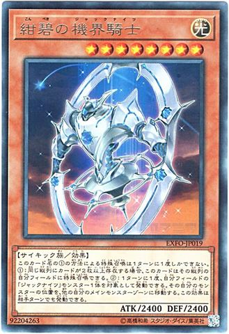 紺碧の機界騎士 (Rare/EXFO-JP019)