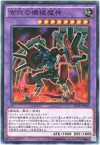 古代の機械魔神 (Normal/RATE-JP042)⑤融合地8