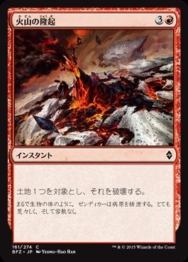 火山の隆起/Volcanic Upheaval/BFZ-161/C/赤