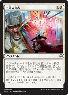 不屈の意志//DOM-002/C/白