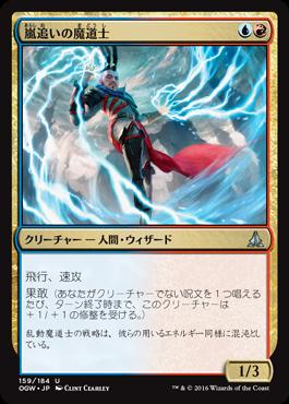 嵐追いの魔道士/Stormchaser Mage/OGW-159/U/混色