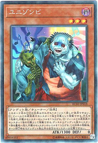 ユニゾンビ (Collectors/RC02-JP018)