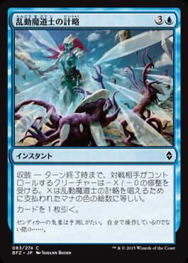 乱動魔道士の計略/Roilmage s Trick/BFZ-083/C/青