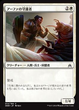 アーファの守護者/Affa Protector/OGW-014/C/白