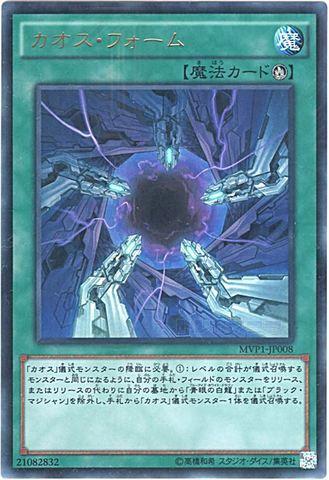 カオス・フォーム (KC-Ultra/MVP1-JP008)