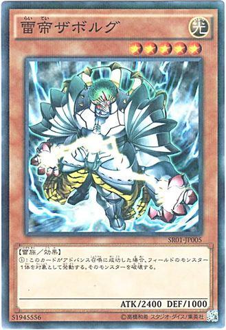 雷帝ザボルグ (N-Parallel/SR01-JP005)