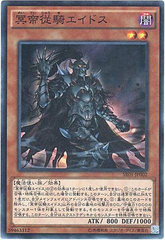 冥帝従騎エイドス (Super/SR01-JP002)