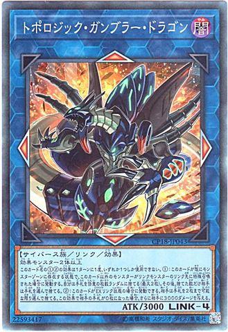 トポロジック・ガンブラー・ドラゴン (Collectors/CP18-JP043)⑧L/闇4