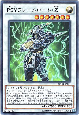 PSYフレームロード・Ζ (Super/SPHR-JP034)
