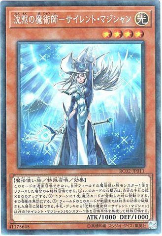 沈黙の魔術師-サイレント・マジシャン (Collectors/RC02-JP011)