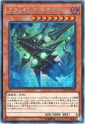 クラッキング・ドラゴン (Secret/COTD-JP014)