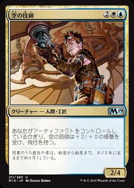 空の技師//M19-211/U/混色
