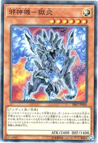 邪神機-獄炎 (Normal/SR07-JP006)③光6