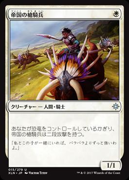 帝国の槍騎兵/Imperial Lancer/XLN-015/U/白