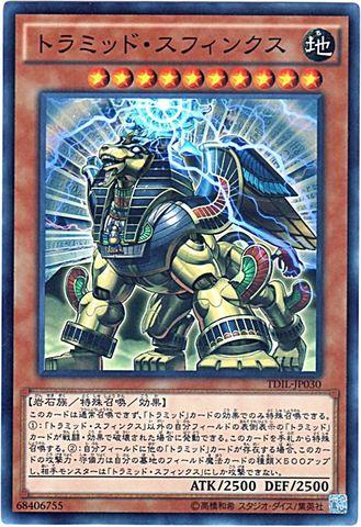 トラミッド・スフィンクス (Super/TDIL-JP030)