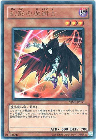 幻影の魔術士 (Ultra)③闇3