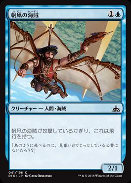 帆凧の海賊//RIX-041/C/青