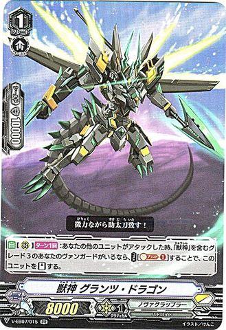 獣神 グランツ・ドラゴン RR VEB07/015(ノヴァグラップラー)