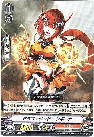 ドラゴンダンサー レギーナ C VBT03/081(なるかみ)