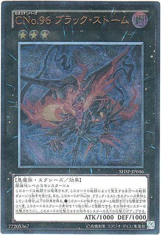 CNo.96 ブラック・ストーム (Ultimate)⑥X/闇3