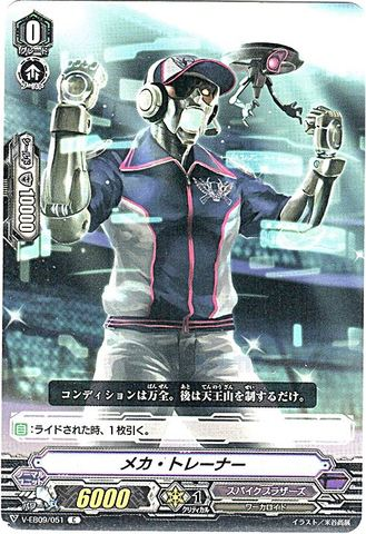 メカ・トレーナー C VEB09/051(スパイクブラザーズ)
