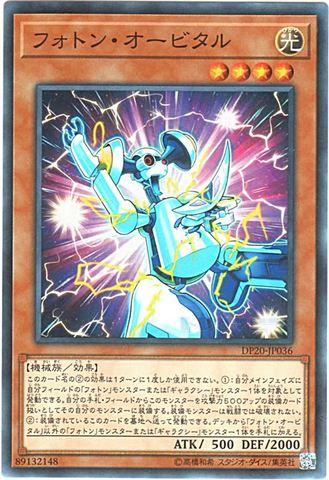 フォトン・オービタル (Super/DP20-JP036)③光4